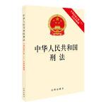 中华人民共和国刑法:含刑法修正案(十)及法律解释 团购电话 400-106-6666转6