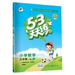 53天天练 小学数学 五年级下册 RJ(人教版)2020年春(含答案册及知识清单册,赠测评卷)