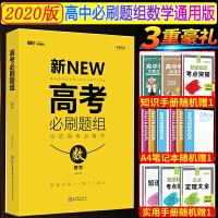 高中解题王-高考必刷题组数学2020版