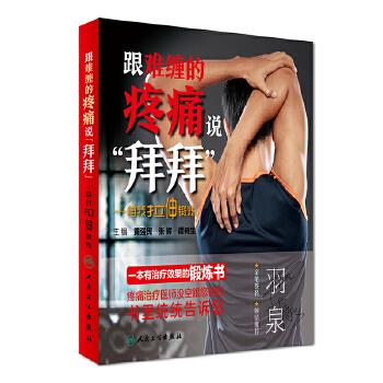 """跟难缠的疼痛说""""拜拜""""·自我拉伸锻炼(pdf+txt+epub+azw3+mobi电子书在线阅读下载)"""