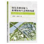 绿色基础设施与新城绿地生态网络构建