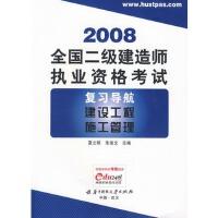 2008全国二级建造师执业资格考试复习导航(建设工程施工管理) 夏立明,朱俊文 9787560944814