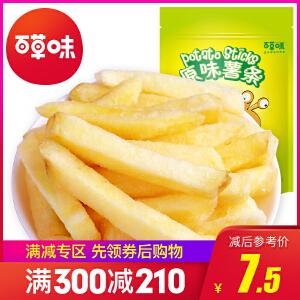 新品【百草味-番茄/香辣/原味薯条90g】香脆薯条 休闲零食特产小吃