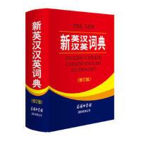 【二手旧书8成新】新英汉汉英词典(修订版 《新英汉汉英词典》编委会 9787517601562