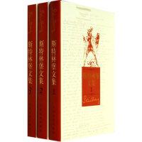 【新书店正版】斯特林堡文集(1-5卷)(瑞典)斯特林堡,李之义9787020100859人民文学出版社