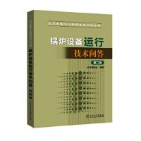 锅炉设备运行技术问答(第二版) 《火力发电工人实用技术问答丛书 锅炉设备运行技术问 9787512370869