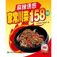 麻辣诱惑家常川菜158例