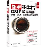 新手拍牛片:DSLR数码摄影技法・实战・后期处理完全解密(台湾摄影畅销书作者吉米王独门秘术倾囊相授,让摄影新手快速拍出