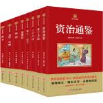 国学经典套装(四) 新课标必读 注释译文无障碍阅读 共八册