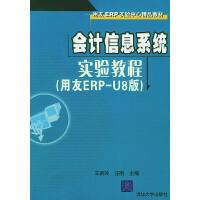 会计信息系统实验教程(用友ERP-U8版)(附CD-ROM光盘一张)――用友ERP实验中心精品教材