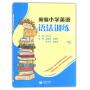 新编小学英语语法训练 上海教育出版社 小学生高年级英语语法练习题 兼顾小升初小学生英语语法专项练习册作业辅导书时态句型练习