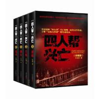 【二手书9成新】 兴亡(全4册) 叶永烈 当代中国出版社 9787515404653