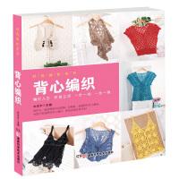 时尚编织系列 背心编织