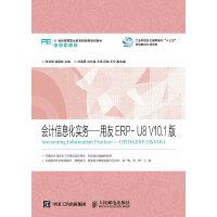 会计信息化实务――用友ERP-U8 V10.1版