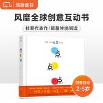 2021新版 点点点(小黄和小蓝升级版)宝宝视觉锻炼 杜莱大师作品 0-2 3-6岁幼儿启蒙绘本 早教书 [0-2岁]
