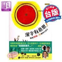 【中商原版】台版 汉字有意思 跟着刘墉一家趣味玩汉字 中英文对照