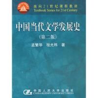 【二手旧书8成新】中国当代文学发展史(第二版( 孟繁华,程光炜著 9787300097268