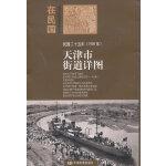 """""""在民国""""城市老地图庋藏系列-民国二十五年(1936年)天津市街道详图"""