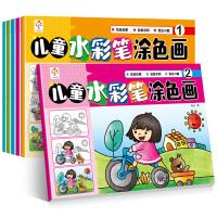 儿童水彩笔涂色画6册儿童涂色本幼儿园画画书宝宝涂鸦画本图画书套装水彩笔填色绘本