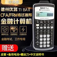 {送备用电池 保护套 金融资料}德州仪器TI BA II PLUS金融计算器 BAII CFA考试计算机