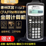 德州仪器TI BA II PLUS金融计算器 BAII CFA考试计算机