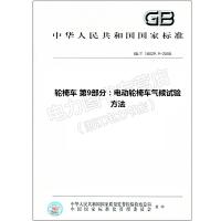 GB/T 18029.9-2008 轮椅车 第9部分:电动轮椅车气候试 18029