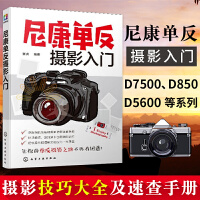 正版 尼康单反摄影入门 摄影教程书籍 单反摄影宝典 相机设置拍摄技法场景实战后期处理 大全尼康单反摄影从入门到精通