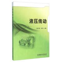 【二手书9成新】 液压传动 谢苗,毛君 北京理工大学出版社 9787568218306