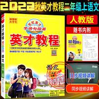 英才教程二年级上册语文人教版部编版RJ课本教材同步讲解详解2021秋
