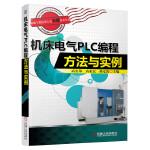 机床电气PLC编程方法与实例