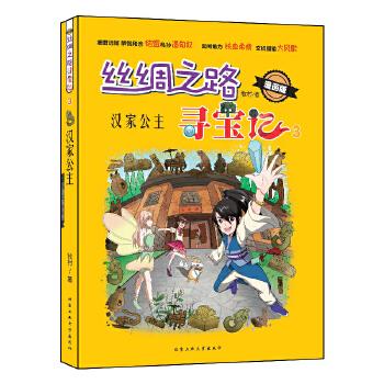 丝绸之路寻宝记-汉家公主(漫画版) 《中国教育报》年度教师推荐的十大童书,一部浓缩的世界史必读书,寻宝中探索神秘的丝绸之路,用一张巨幅画布描绘了两千多年的历史……让我们开启一场历史、玄幻、现实的探险之旅