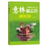 意林年度精选--励志卷(2021)