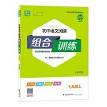 2022版初中语文阅读组合训练 7年级上(江苏专版)(20201年秋季适用)