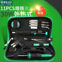 老A 11件套标准型电子维修套装 烙铁组套 焊油 吸锡器 LA101311