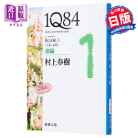 【中商原版】1Q84 日文原版 1Q84 BOOK1〈4月�\6月〉前� 村上春树