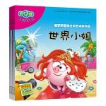 开心球故事书4:女孩公主梦系列