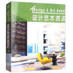 设计艺术酒店(第2版)(精)