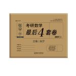 2019张宇考研数学最后4套卷(数学二)