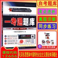 备考2020自考辅导12656*思想和中国特色社会主义理论体系概论一考通题库毛概辅导附课后练习答案含考点讲解原3707