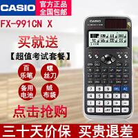 【包邮送保护套】卡西欧计算器FX-991CN X中文函数科学计算器【计算 复数 基数 矩阵 向量 统计 表格 方程/函数  不等式、比例】学生计算器 全中文菜单