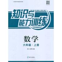 2018秋 知识与能力训练 数学六年级上册 北师大版 深圳版