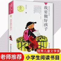 我要做个好孩子(我要做个好孩子)全新版新修订 黄蓓佳著 江苏少年儿童出版社 定价22元