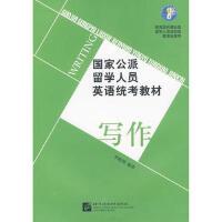 【二手旧书8成新】国家公派留学人员英语统考教材 写作 李晓利 9787561922545
