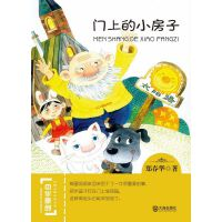 中华原创幻想儿童文学大系:门上的小房子