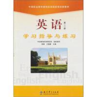 【正版二手书旧书9成新左右】英语学习指导与练习(第2册)9787504147981