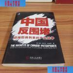 【二手旧书9成新】中国反围堵:迎接即将到来的产业战争 /萧三匝 机械工业出版社