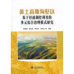 黄土高塬沟壑区基于径流调控利用的多元综合治理模式研究
