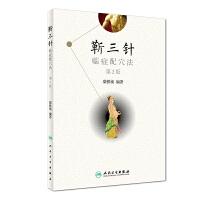 靳三针临症配穴法(第2版)