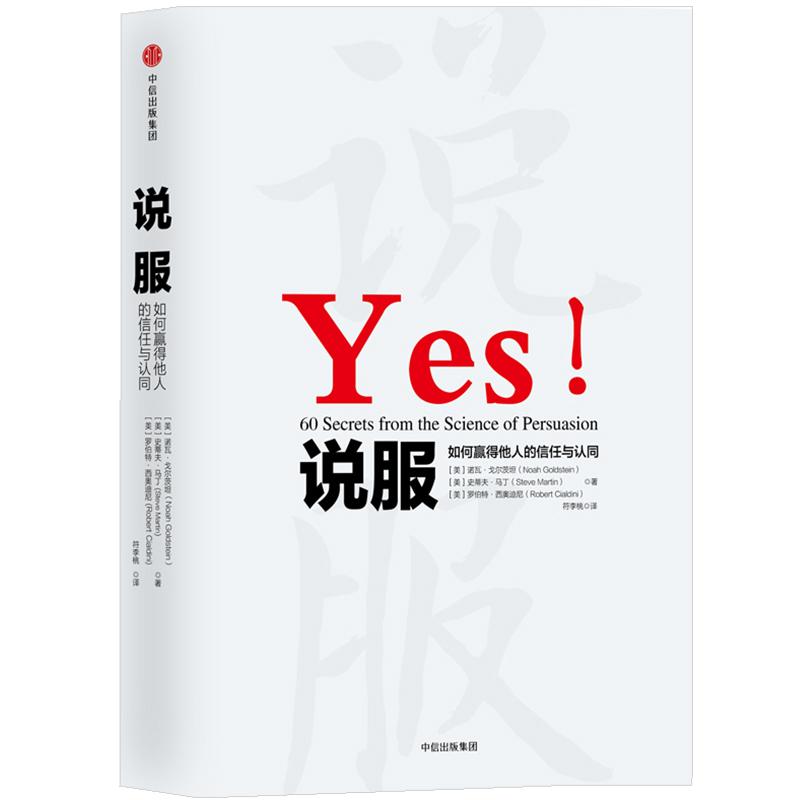 说服 (影响力作者新作) 《细节》《影响力》作者罗伯特·西奥迪尼经典作品,全新解读说服力。 通过60个实用技巧,让你成为说服高手。说服他人,成就自己。