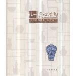 匠心冶陶――景德镇传统手工制瓷技艺
